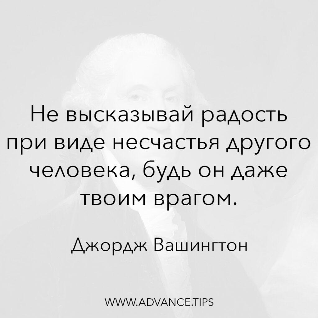 Не высказывай радость при виде несчастья другого человека, будь он даже твоим врагом. - Джордж Вашингтон - 10 Мудрых Мыслей.