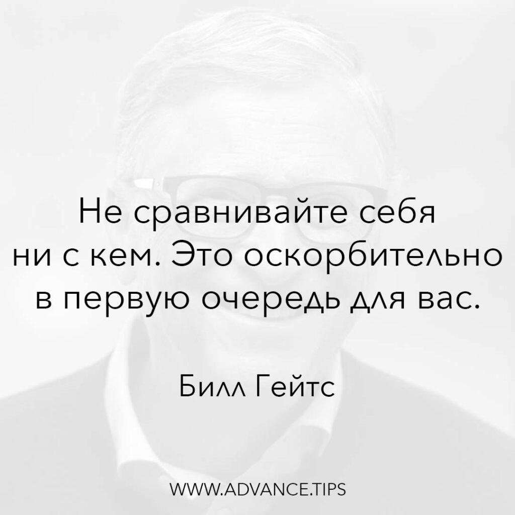 Не сравнивайте себя ни с кем. Это оскорбительно в первую очередь для вас. - Билл Гейтс - 10 Мудрых Мыслей.
