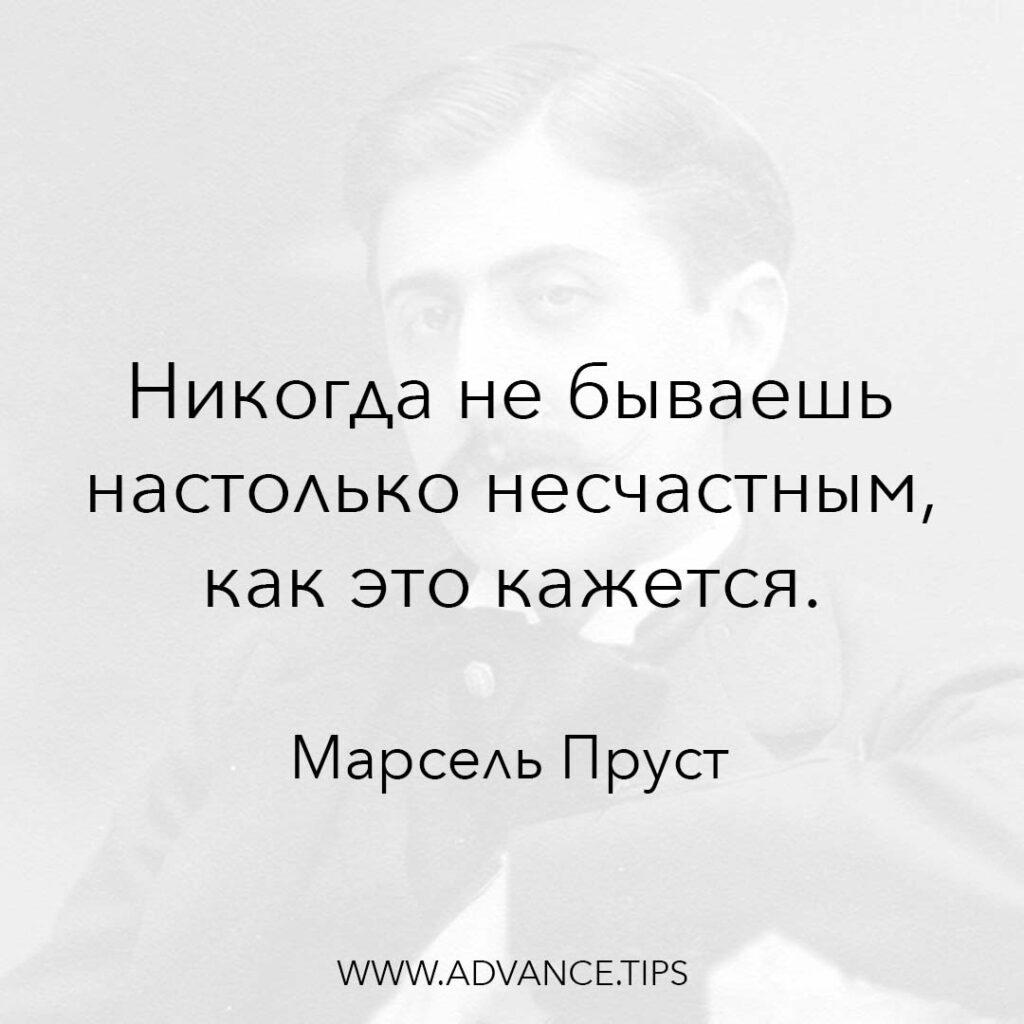 Никогда не бываешь настолько несчастным, как это кажется. - Марсель Пруст - 10 Мудрых Мыслей.