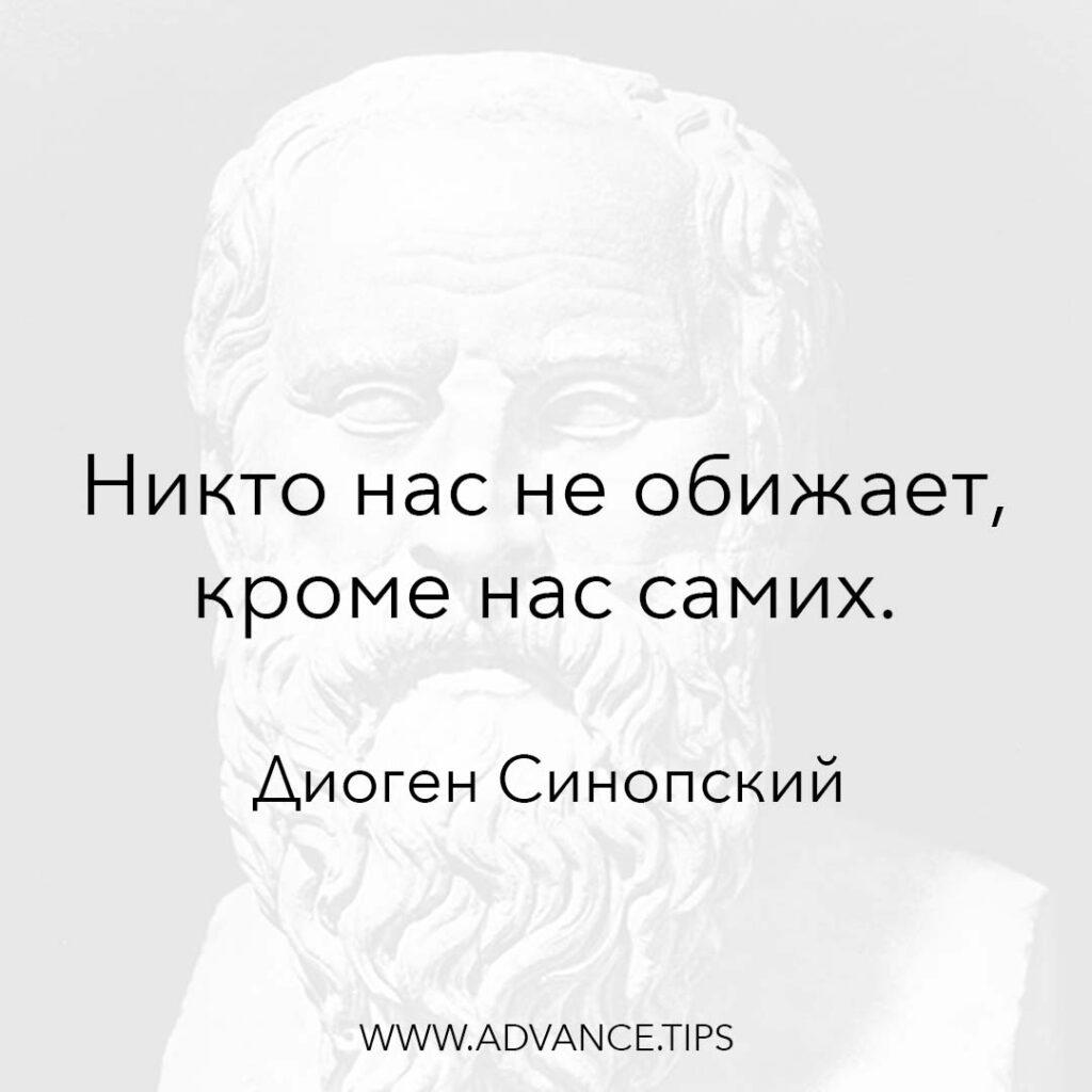 Никто нас не обижает, кроме нас самих. - Диоген Синопский - 10 Мудрых Мыслей.