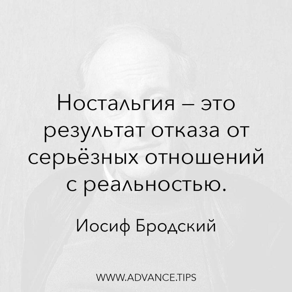 Ностальгия - это результат отказа от серьёзных отношений с реальностью. - Иосиф Бродский - 10 Мудрых Мыслей.
