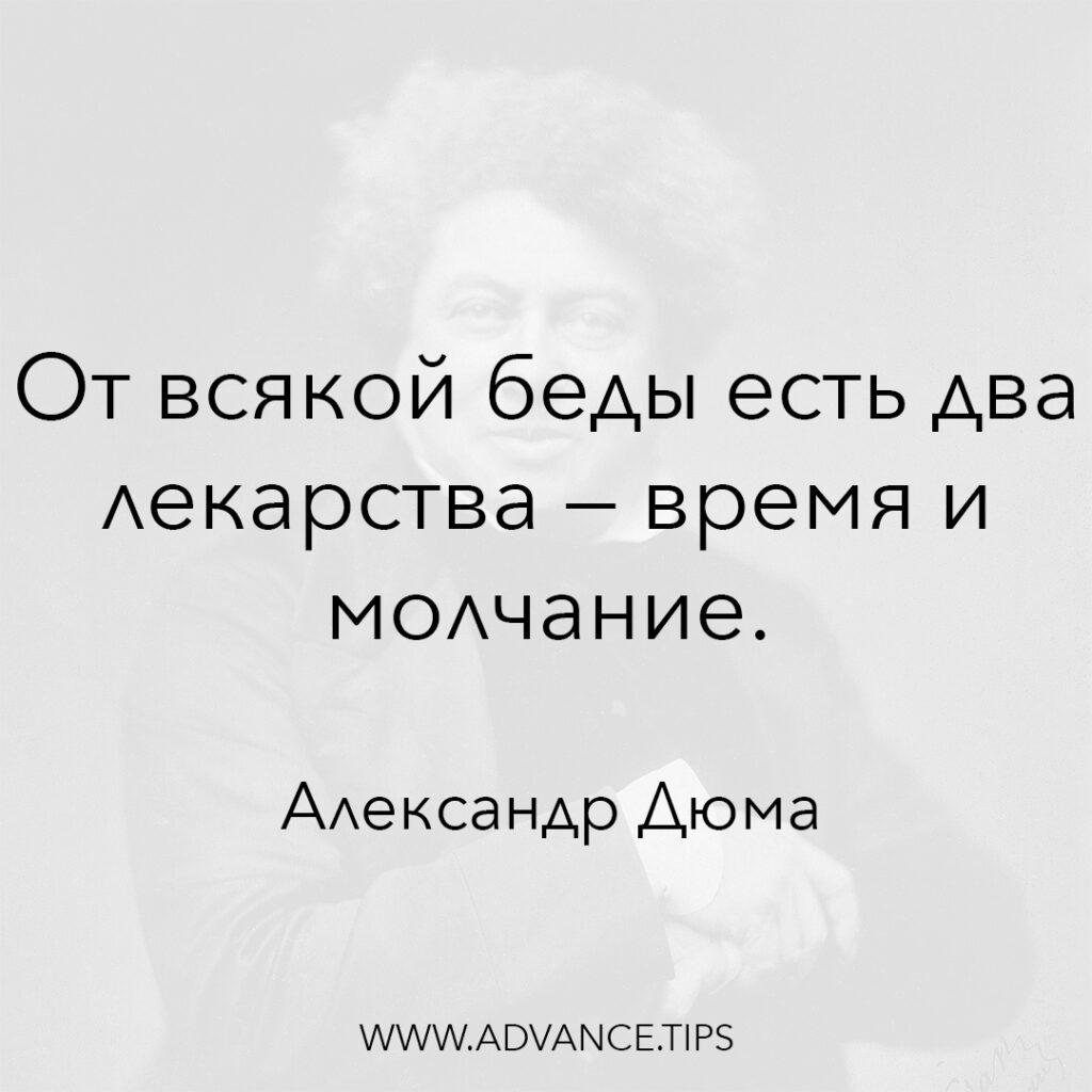 От всякой беды есть два лекарства - время и молчание. - Александр Дюма - 10 Мудрых Мыслей.