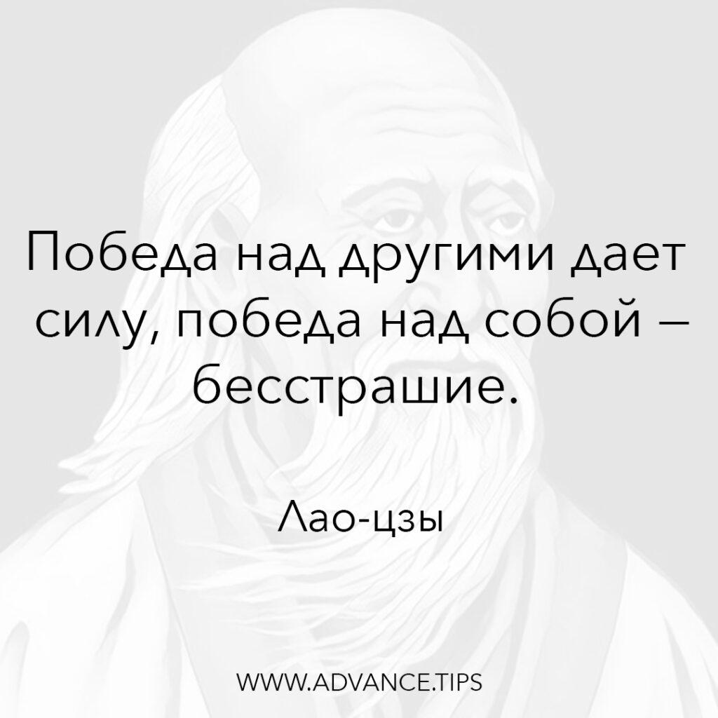 Победа над другими даёт силу, победа над собой - бесстрашие. - Лао-цзы - 10 Мудрых Мыслей.