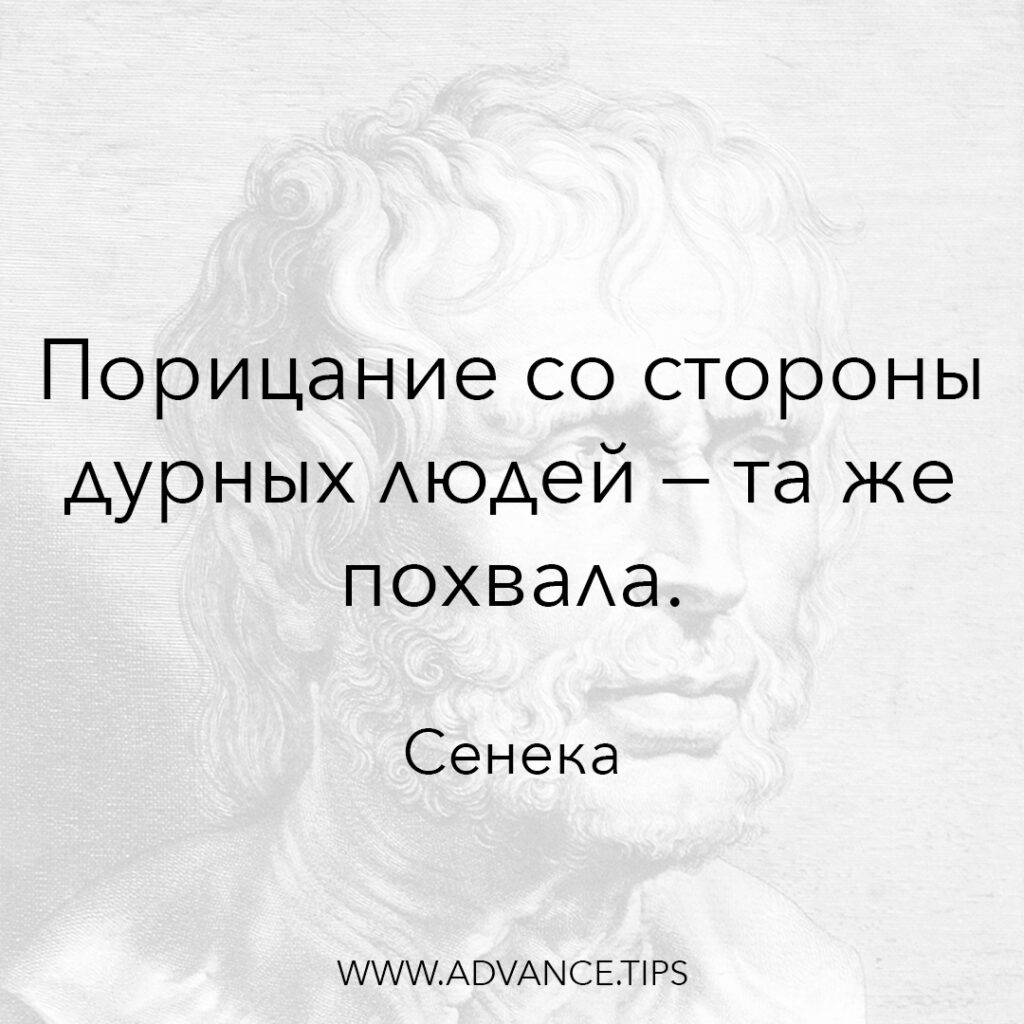 Порицание со стороны дурных людей- та же похвала. - Сенека - 10 Мудрых Мыслей.