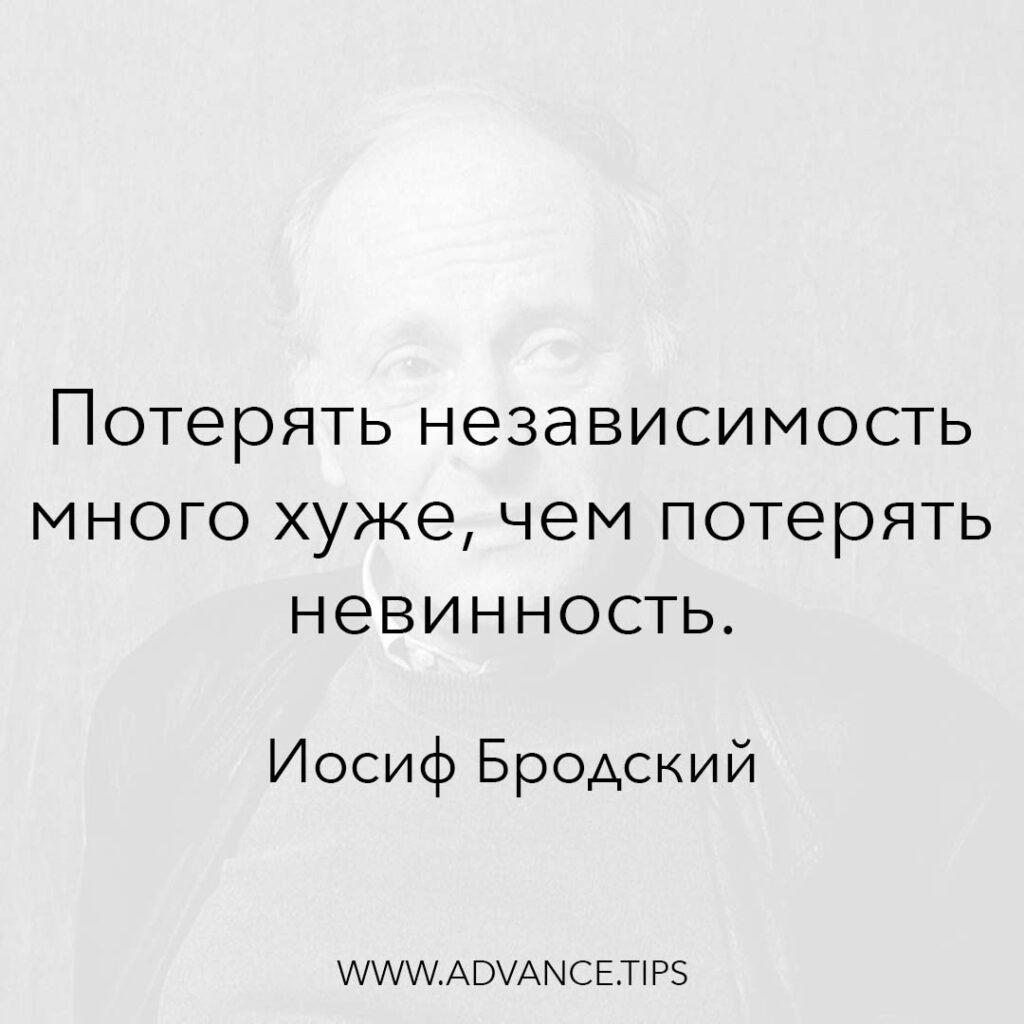 Потерять независимость много хуже, чем потерять невинность. - Иосиф Бродский - 10 Мудрых Мыслей.