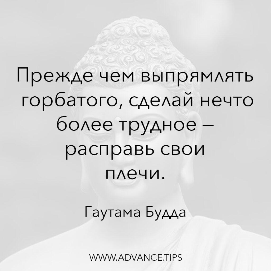 Прежде чем выпрямлять горбатого, сделай нечто более трудное - расправь свои плечи. - Гаутама Будда - 10 Мудрых Мыслей.