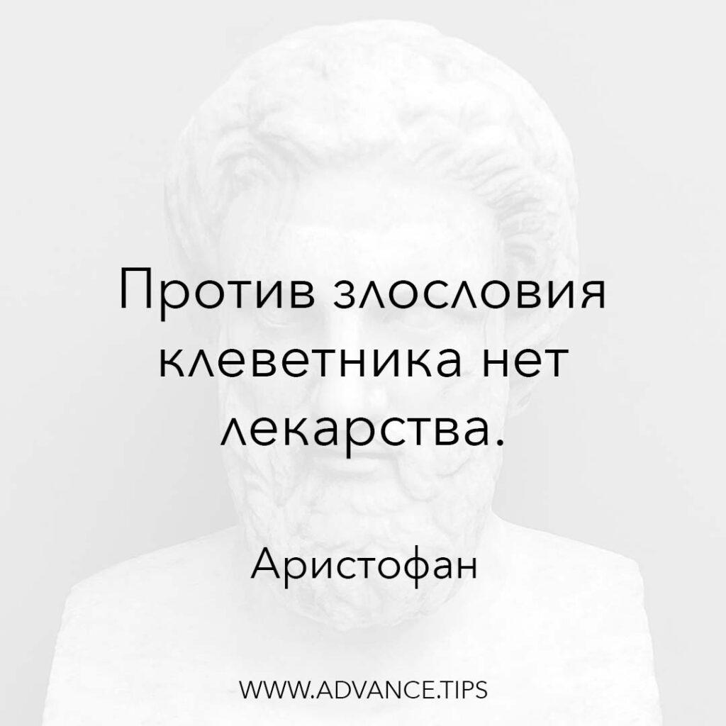 Против злословия клеветника нет лекарства. - Аристофан - 10 Мудрых Мыслей.