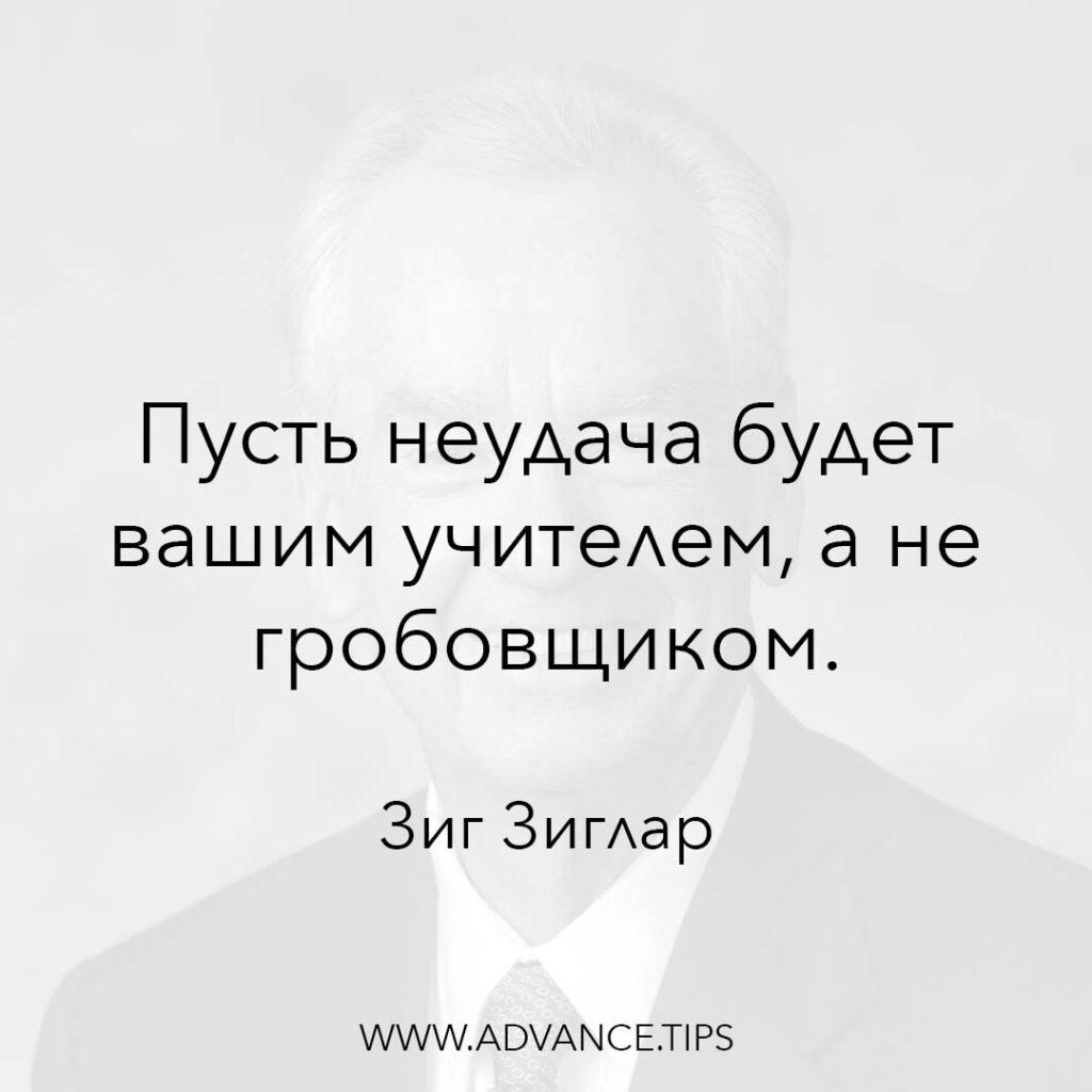 Пусть неудача будет вашим учителем, а не гробовщиком. - Зиг Зиглар - 10 Мудрых Мыслей.