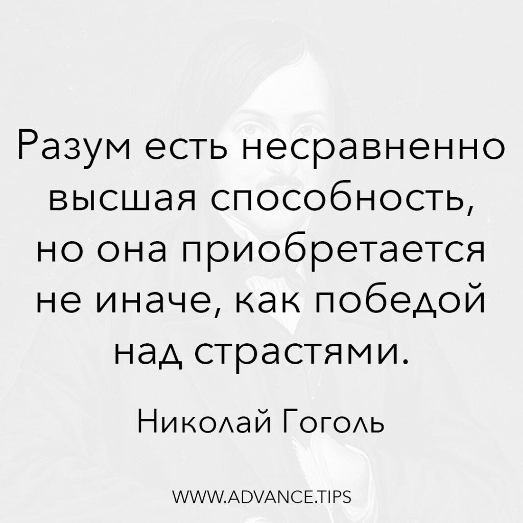 Разум есть несравненно высшая способность, но она приобретается не иначе, как победой над страстями. - Николай Гоголь - 10 Мудрых Мыслей.