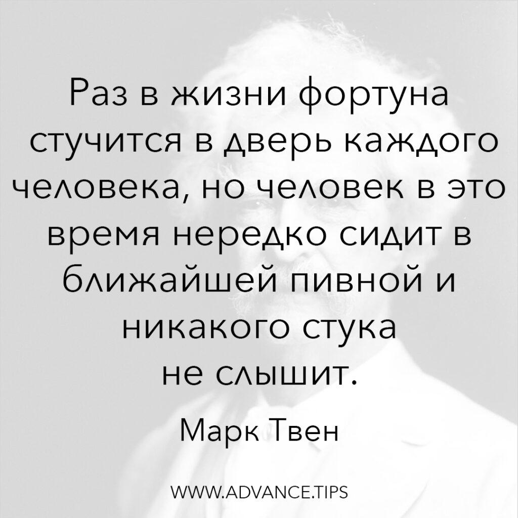 Раз в жизни фортуна стучится в дверь каждого человека, но человек в это время нередко сидит в ближайшей пивной и никакого стука не слышит. - Марк Твен - 10 Мудрых Мыслей.