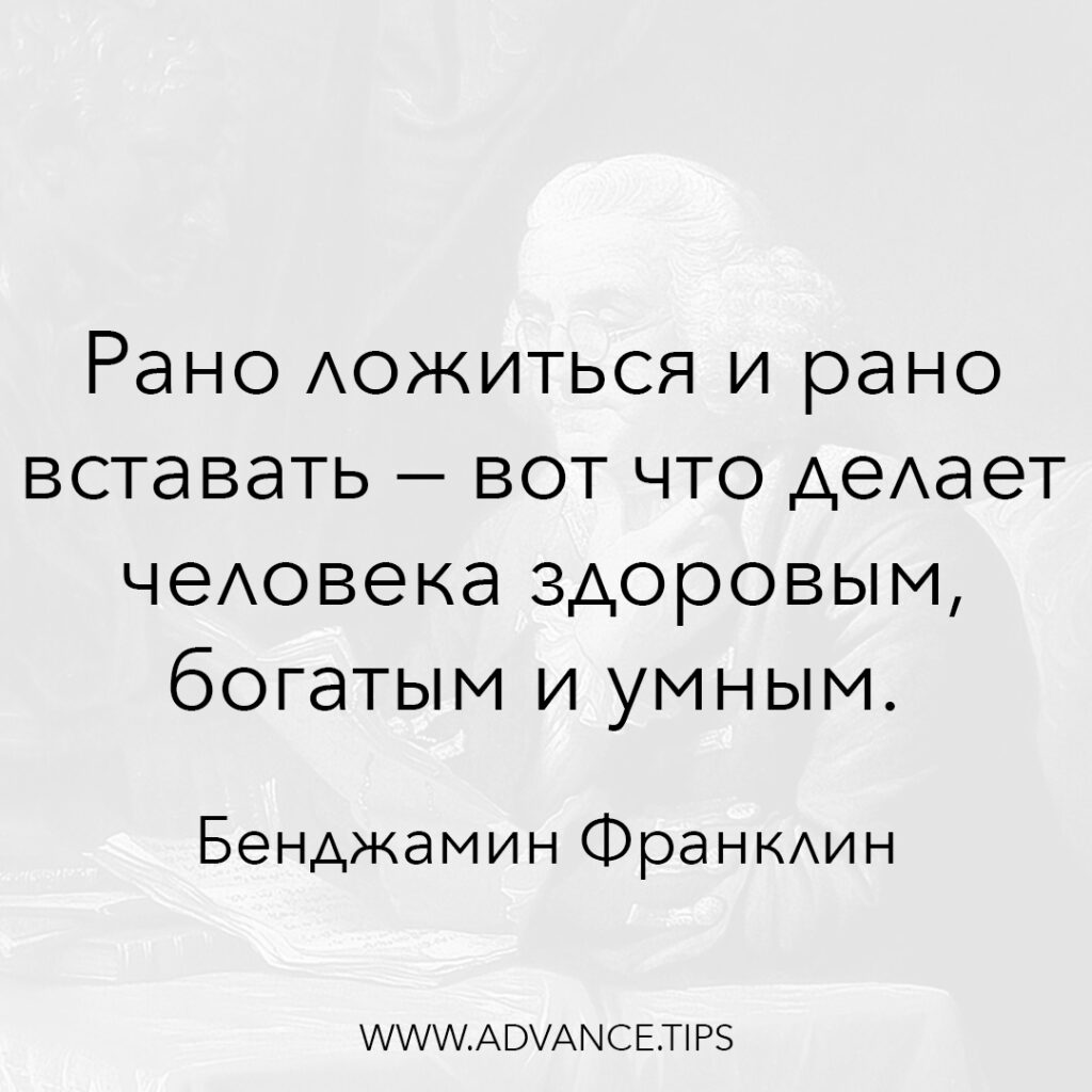 Рано ложиться и рано вставать - вот что делает человека здоровым, богатым и умным. - Бенджамин Франклин - 10 Мудрых Мыслей.