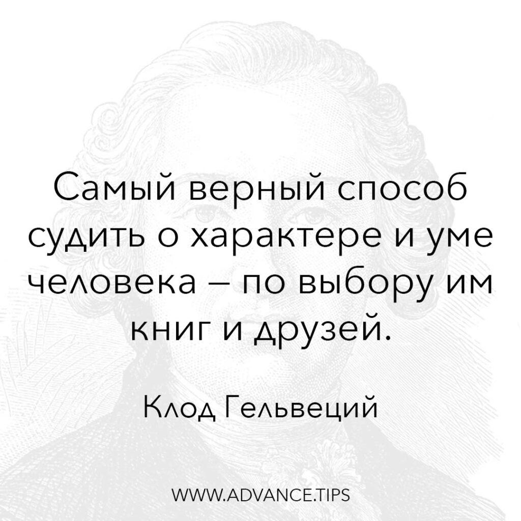Самый верный способ судить о характере и уме человека - по выбору им книг и друзей. - Клод Гельвеций - 10 Мудрых Мыслей.
