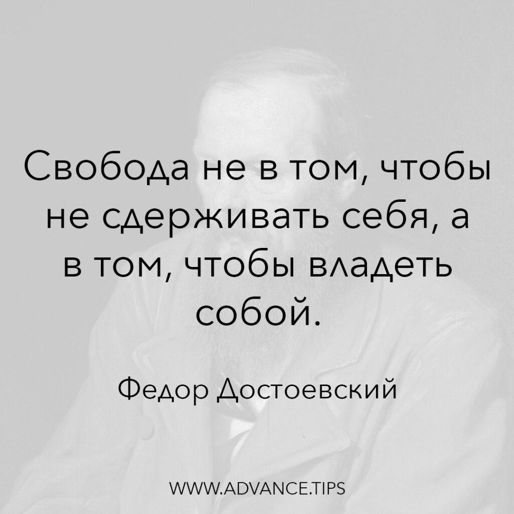 Свобода не в том, чтобы не сдерживать себя, а в том, чтобы владеть собой. - Фёдор Достоевский - 10 Мудрых Мыслей.