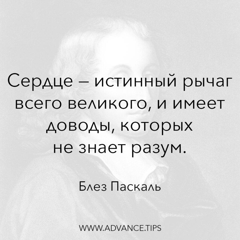Сердце - истинный рычаг всего великого, и имеет доводы, которых не знает разум. - Блез Паскаль - 10 Мудрых Мыслей.