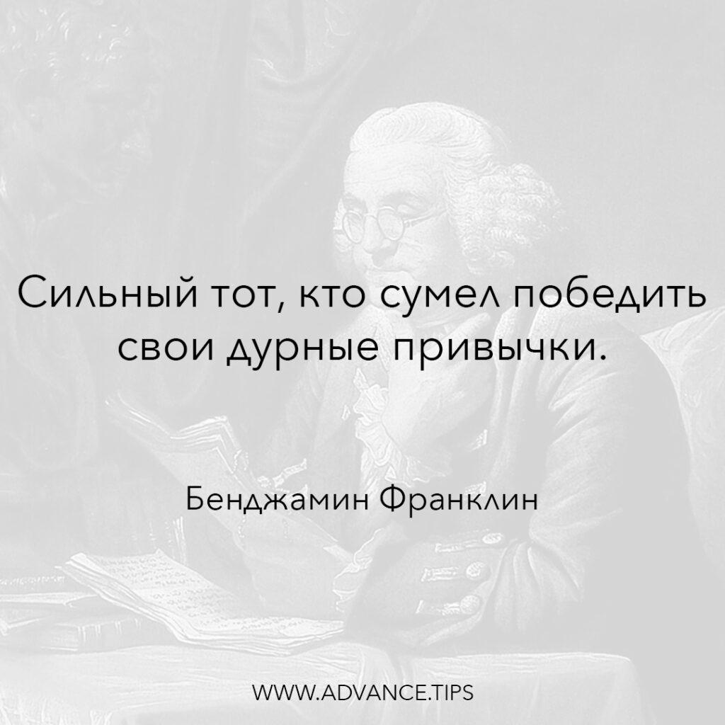 Сильный тот, кто сумел победить свои дурные привычки. - Бенджамин Франклин - 10 Мудрых Мыслей.