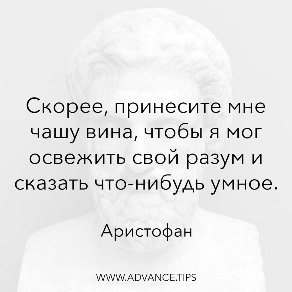 Скорее, принесите мне чашу вина, чтобы я мог освежить свой разум и сказать что-нибудь умное. - Аристофан - 10 Мудрых Мыслей.