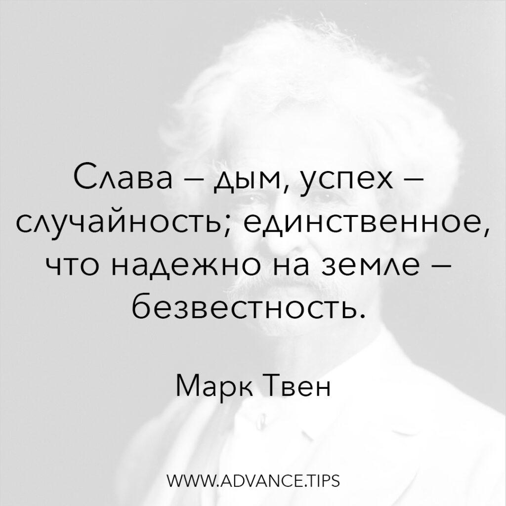 Слава - дым, успех - случайность; единственное, что надёжно на земле - безвестность. - Марк Твен - 10 Мудрых Мыслей.