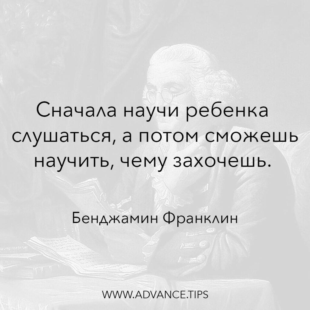 Сначала научи ребёнка слушаться, а потом сможешь научить чему захочешь. - Бенджамин Франклин - 10 Мудрых Мыслей.