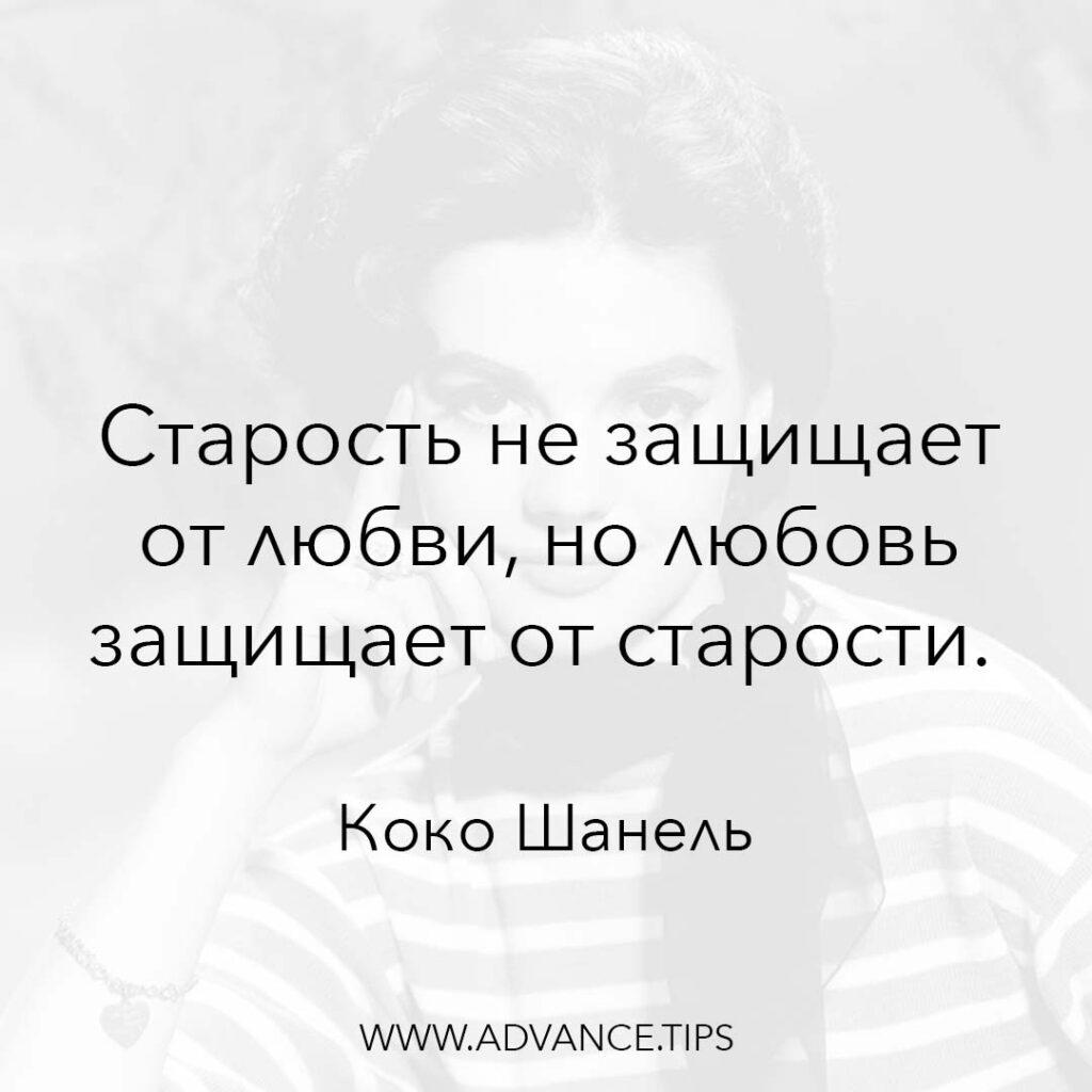Старость не защищает от любви, но любовь защищает от старости. - Коко Шанель - 10 Мудрых Мыслей.