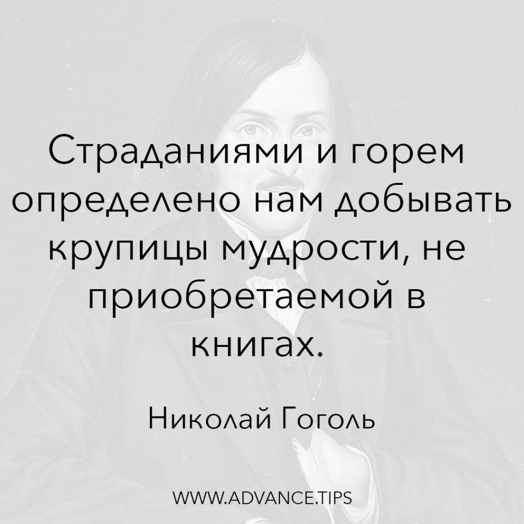Страданиями и горем определено нам добывать крупицы мудрости, не приобретаемой в книгах. - Николай Гоголь - 10 Мудрых Мыслей.
