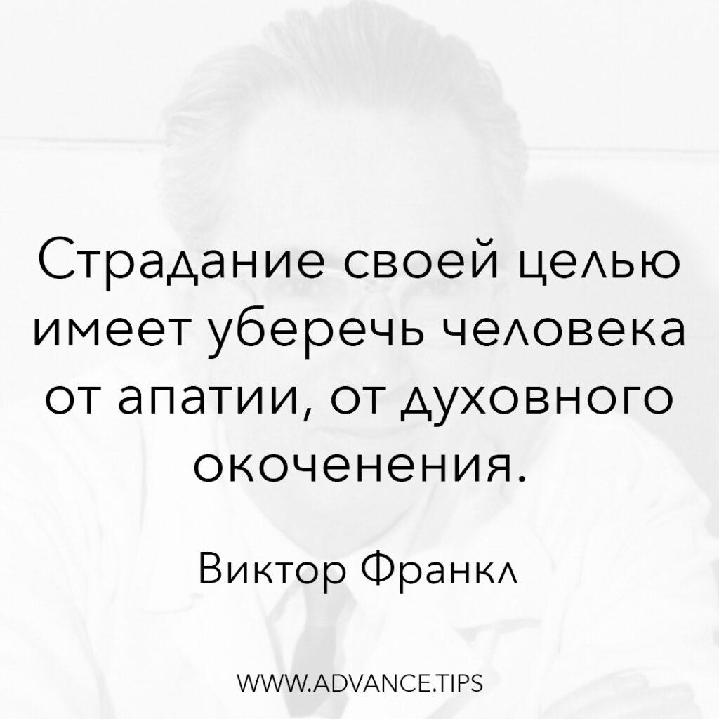 Страдание своей целью имеет уберечь человека от апатии, от духовного окоченения. - Виктор Франкл - 10 Мудрых Мыслей.