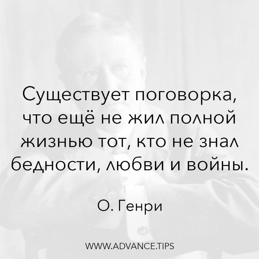 Существует поговорка, что тот ещё не жил полной жизнью, кто не знал бедности, любви и войны. - О. Генри - 10 Мудрых Мыслей.
