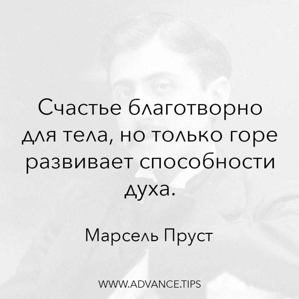 Счастье благотворно для тела, но только горе развивает способности духа. - Марсель Пруст - 10 Мудрых Мыслей.