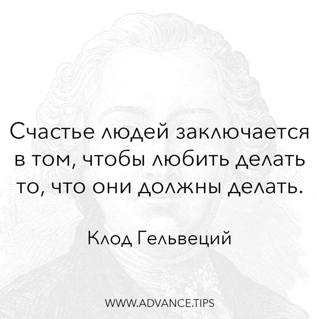 Счастье людей заключается в том, чтобы любить делать то, что они должны делать. - Клод Гельвеций - 10 Мудрых Мыслей.