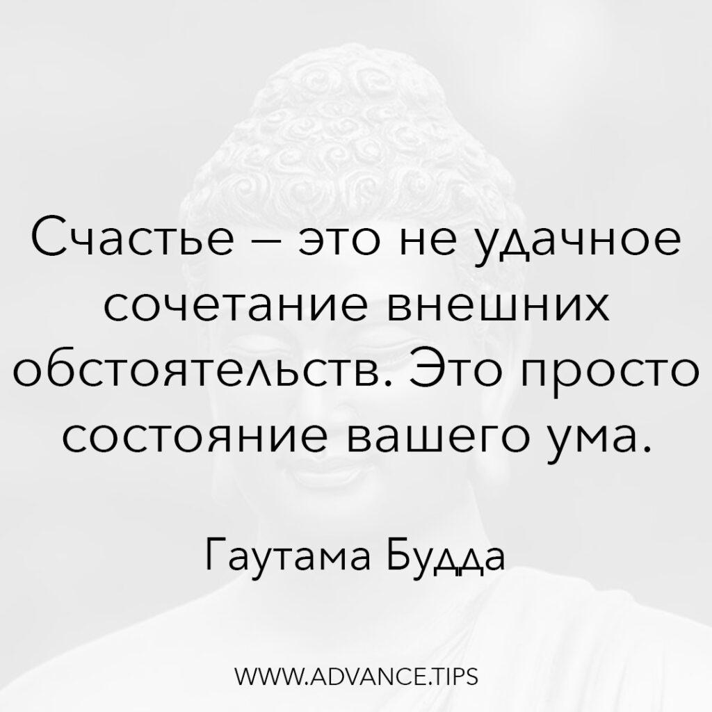Счастье - это не удачное сочетание внешних обстоятельств. Это просто состояние вашего ума. - Гаутама Будда - 10 Мудрых Мыслей.
