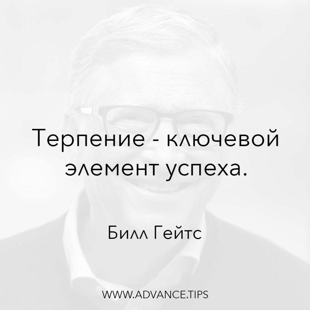 Терпение - ключевой элемент успеха. - Билл Гейтс - 10 Мудрых Мыслей.