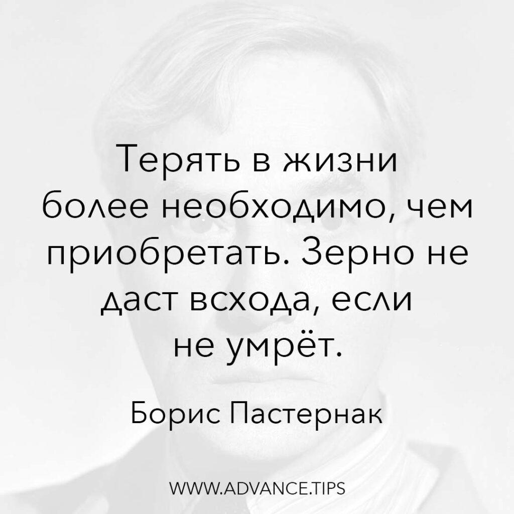Терять в жизни более необходимо, чем приобретать. Зерно не даст всхода, если не умрёт. - Борис Пастернак - 10 Мудрых Мыслей.