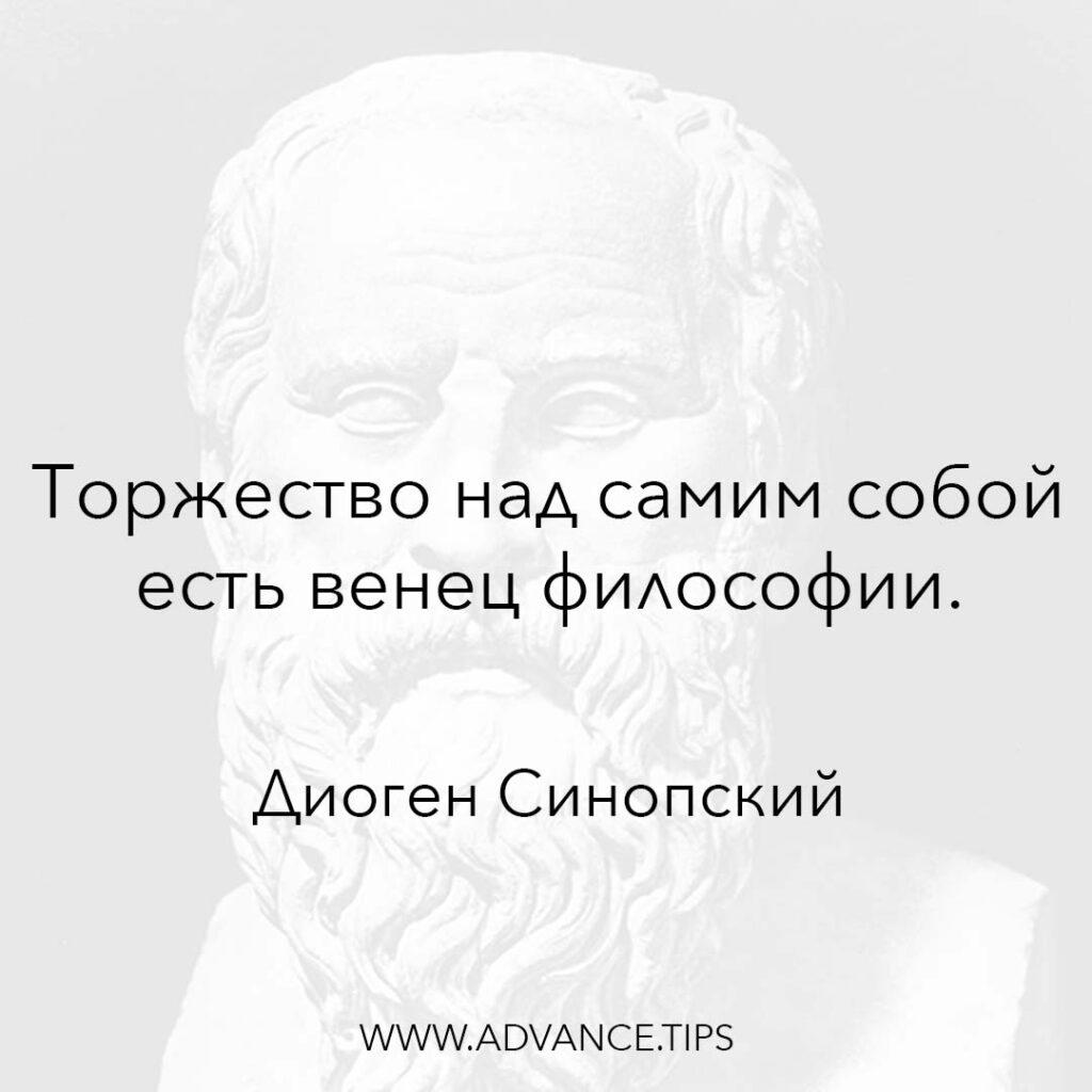 Торжество над самим собой есть венец философии. - Диоген Синопский - 10 Мудрых Мыслей.