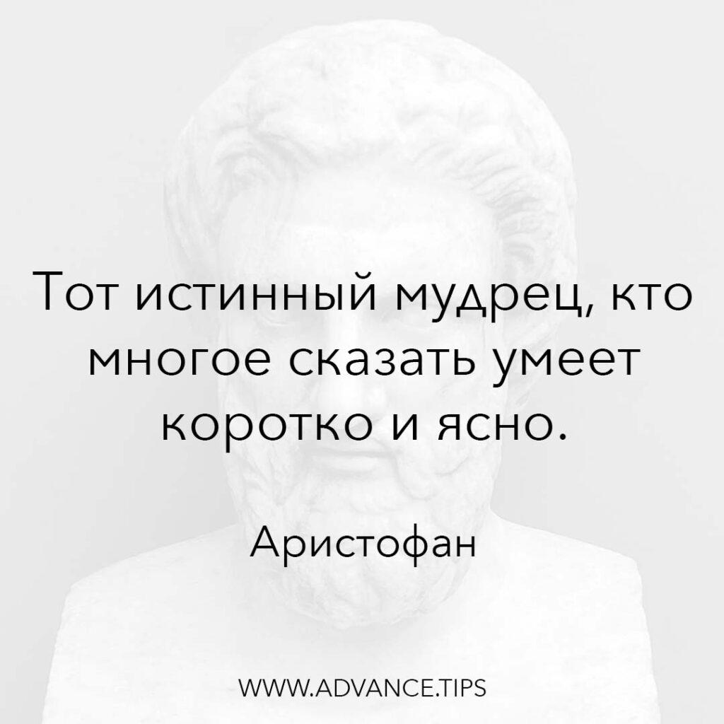 Тот истинный мудрец, кто многое сказать умеет коротко и ясно. - Аристофан - 10 Мудрых Мыслей.
