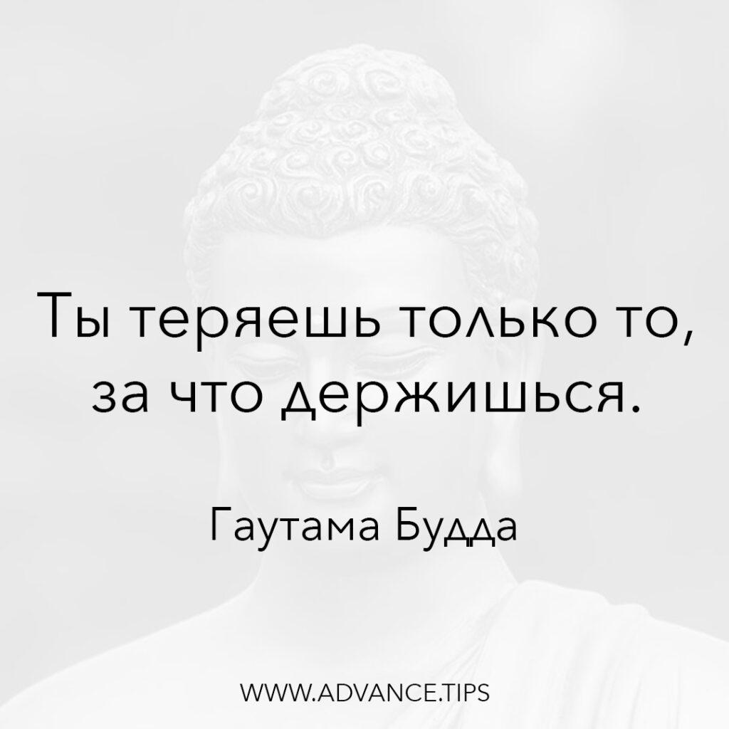 Ты теряешь только то, за что держишься. - Гаутама Будда - 10 Мудрых Мыслей.