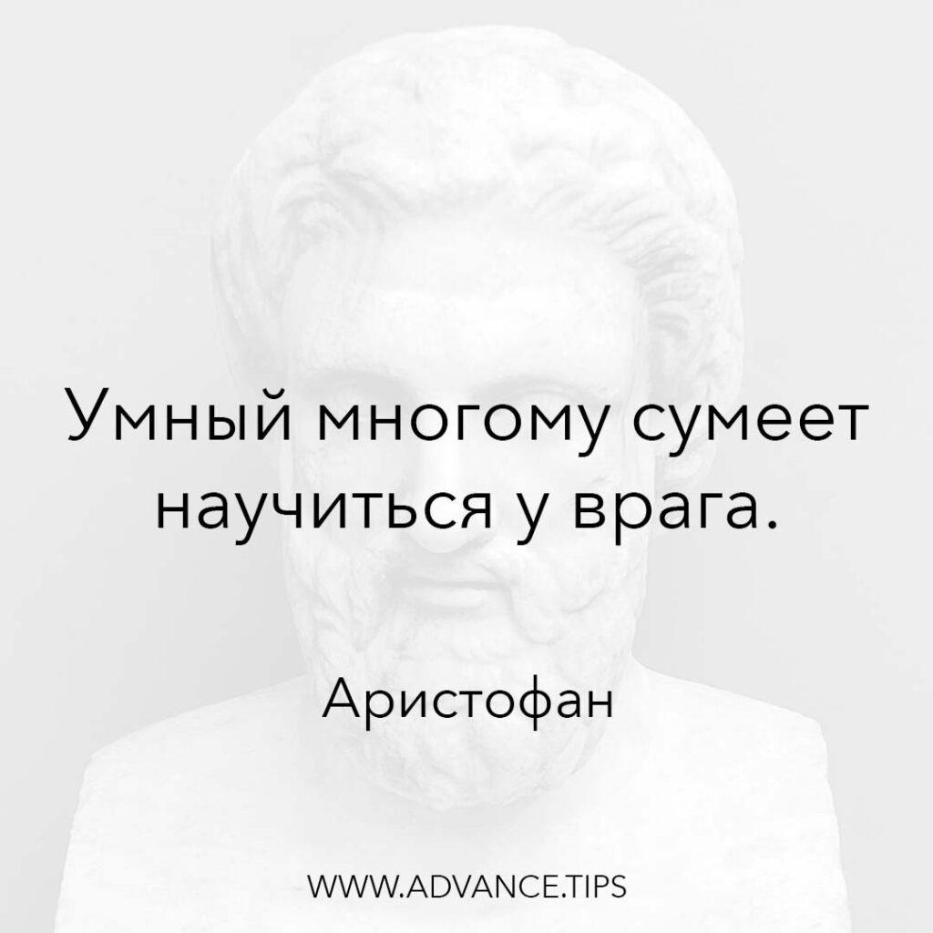 Умный многому сумеет научиться у врага. - Аристофан - 10 Мудрых Мыслей.