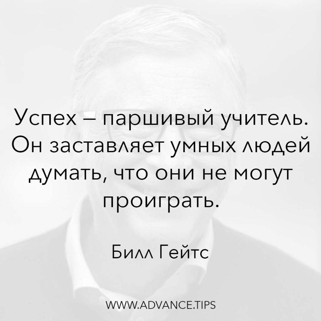 Успех - паршивый учитель. Он заставляет умных людей думать, что они не могут проиграть. - Билл Гейтс - 10 Мудрых Мыслей.