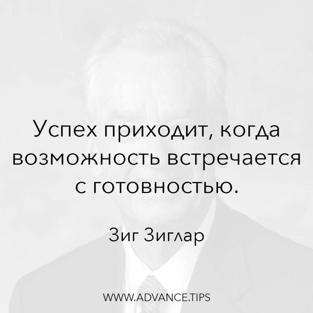 Успех приходит, когда возможность встречается с готовностью. - Зиг Зиглар - 10 Мудрых Мыслей.