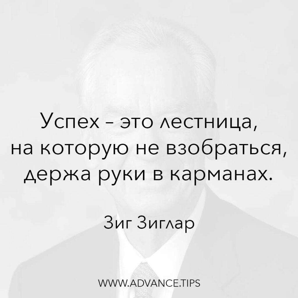 Успех - это лестница, на которую не взобраться, держа руки в карманах. - Зиг Зиглар - 10 Мудрых Мыслей.