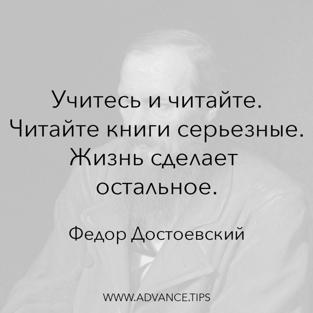 Учитесь и читайте. Читайте книги серьёзные. Жизнь сделает остальное. - Фёдор Достоевский - 10 Мудрых Мыслей.