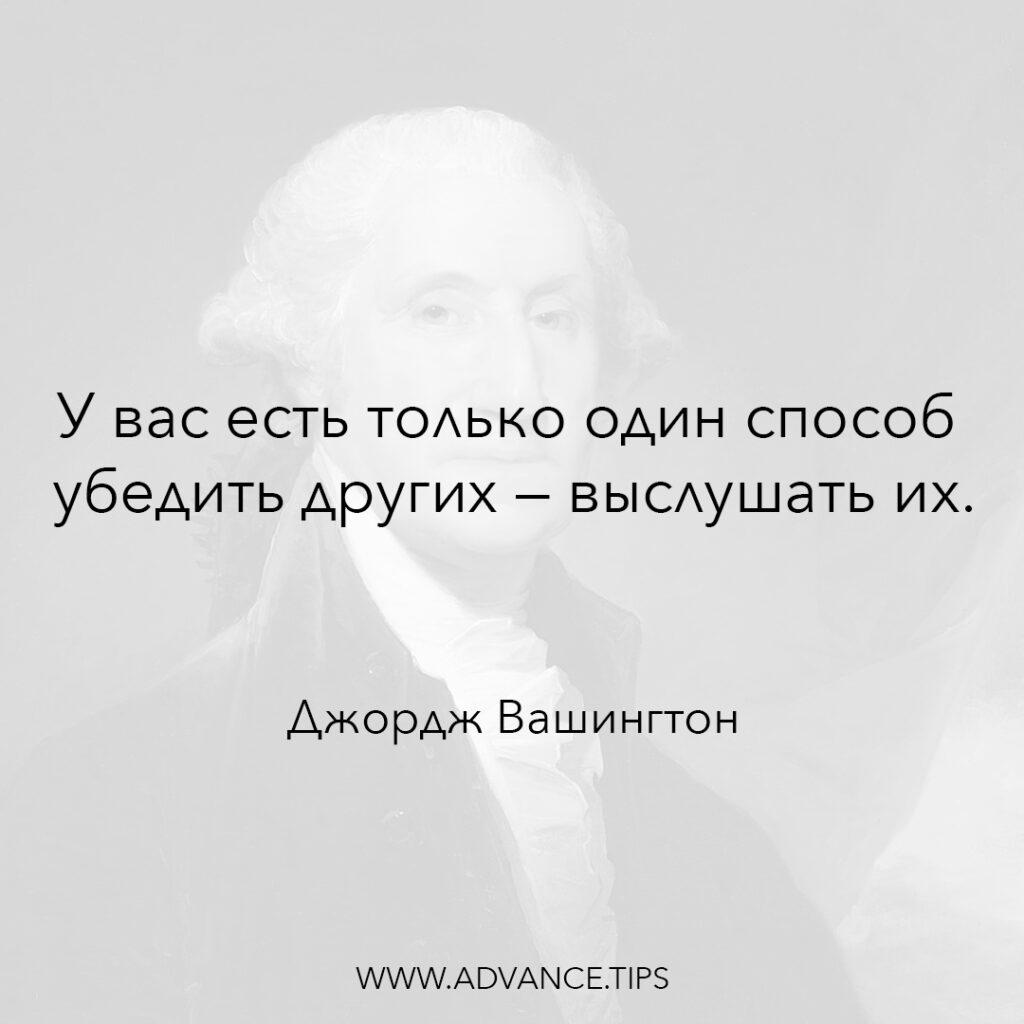 У вас есть только один способ убедить других - выслушать их. - Джордж Вашингтон - 10 Мудрых Мыслей.