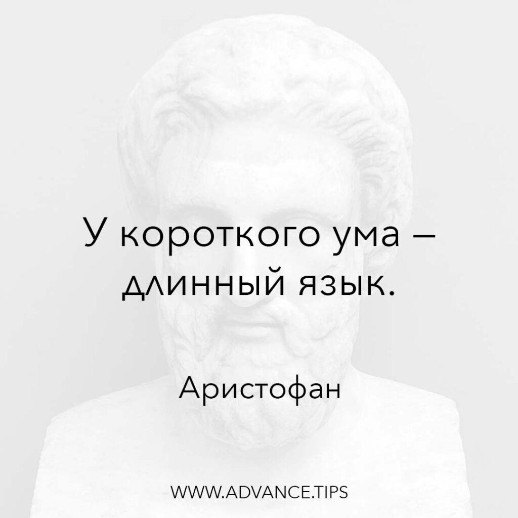 У короткого ума - длинный язык. - Аристофан - 10 Мудрых Мыслей.
