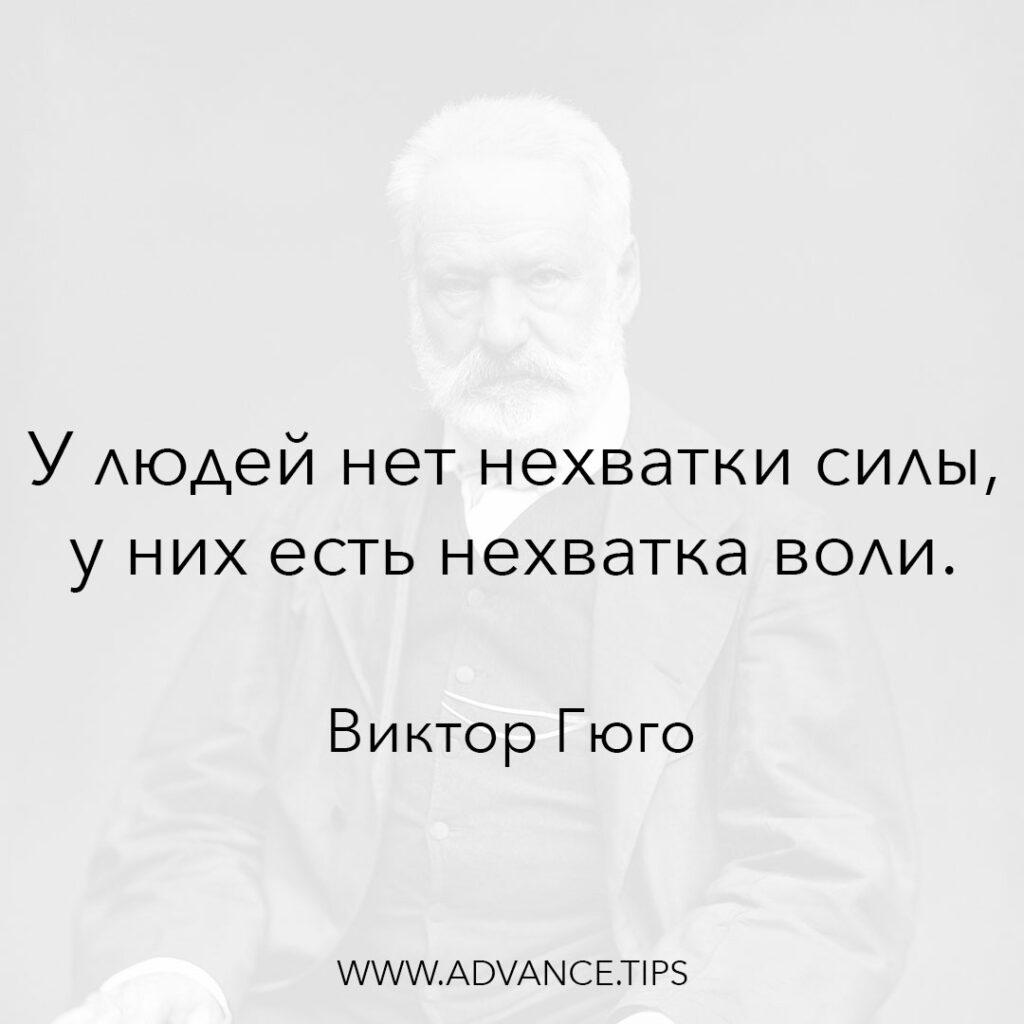 У людей нет нехватки силы, у них есть нехватка воли. - Виктор Гюго - 10 Мудрых Мыслей.