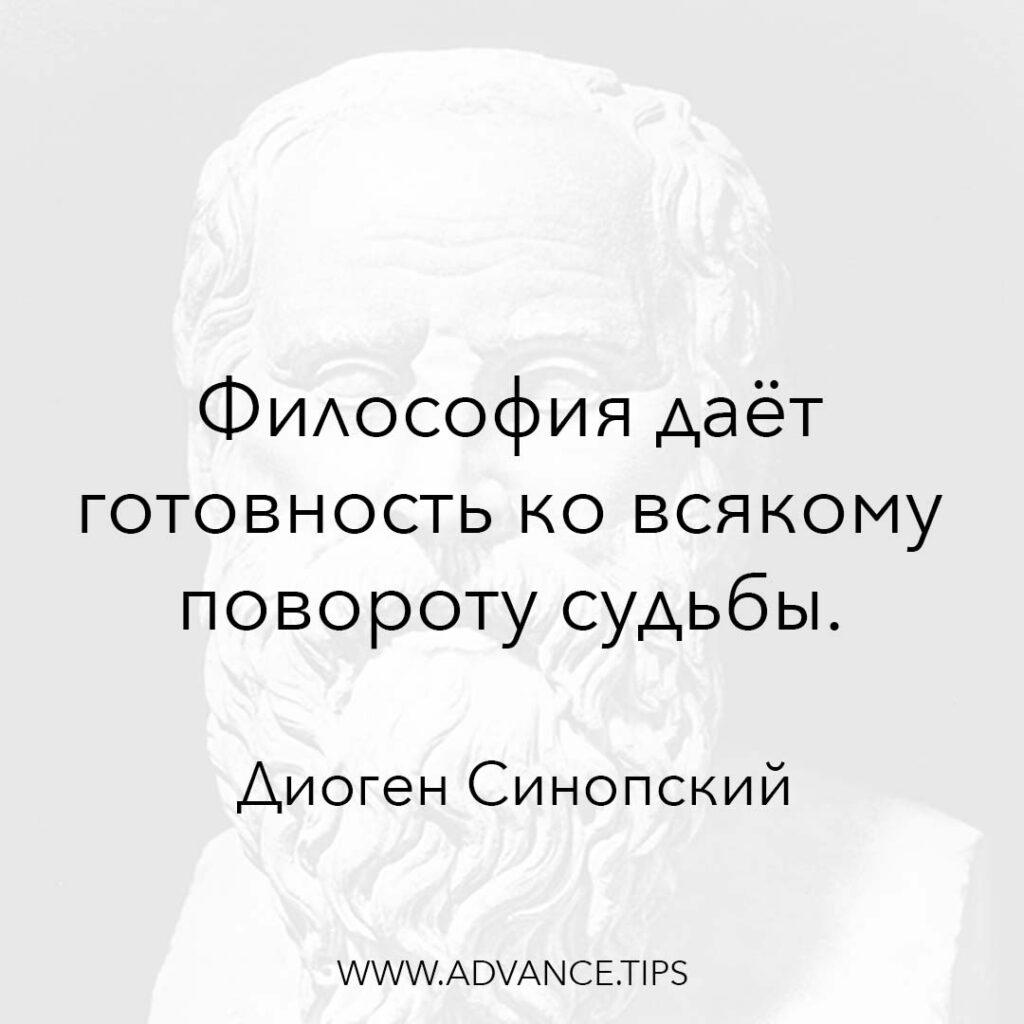 Философия даёт готовность ко всякому повороту судьбы. - Диоген Синопский - 10 Мудрых Мыслей.