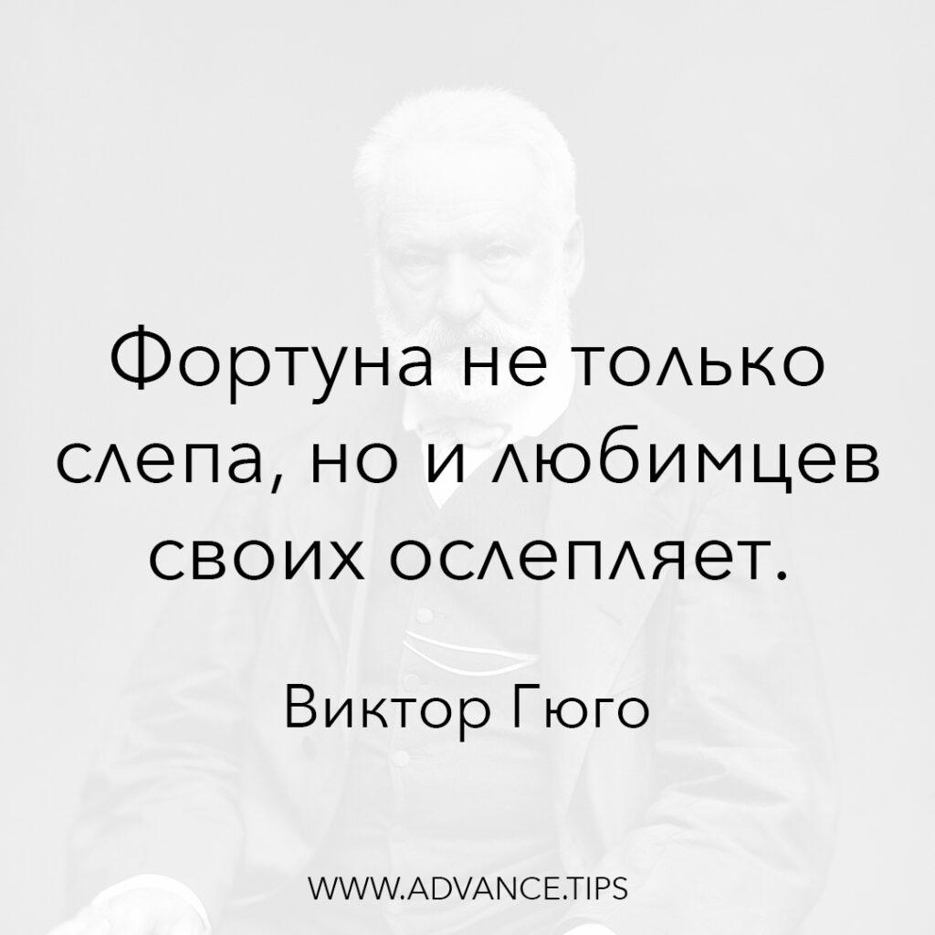 Фортуна не только слепа, но и любимцев своих ослепляет. - Виктор Гюго - 10 Мудрых Мыслей.