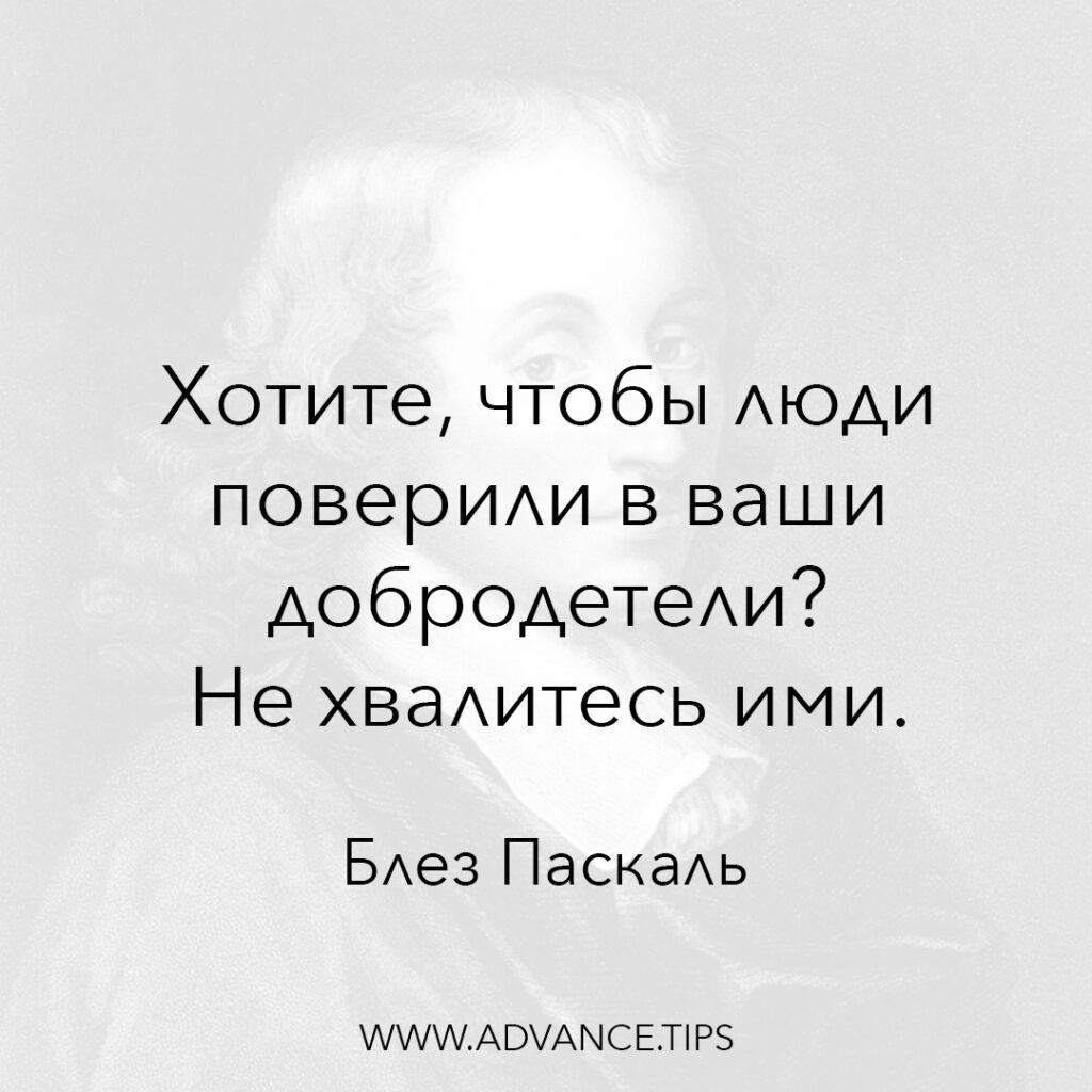 Хотите, чтобы люди поверили в ваши добродетели? Не хвалитесь ими. - Блез Паскаль - 10 Мудрых Мыслей.