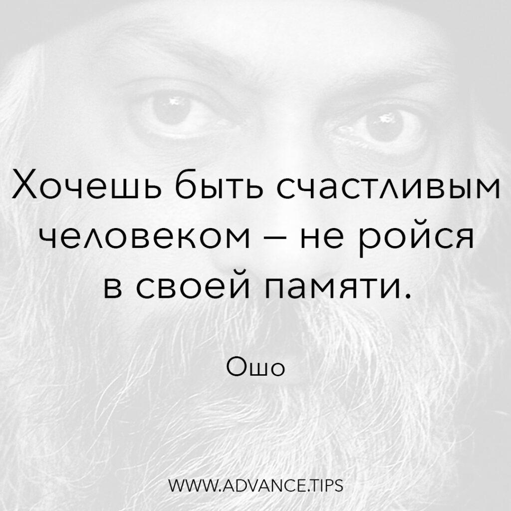 Хочешь быть счастливым человеком - не ройся в своей памяти. - Ошо - 10 Мудрых Мыслей.