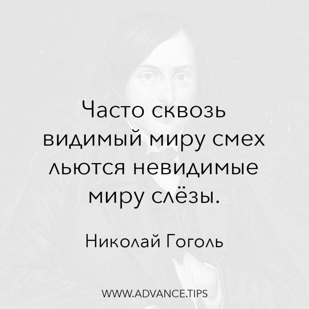 Часто сквозь видимый миру смех льются невидимые миру слёзы. - Николай Гоголь - 10 Мудрых Мыслей.