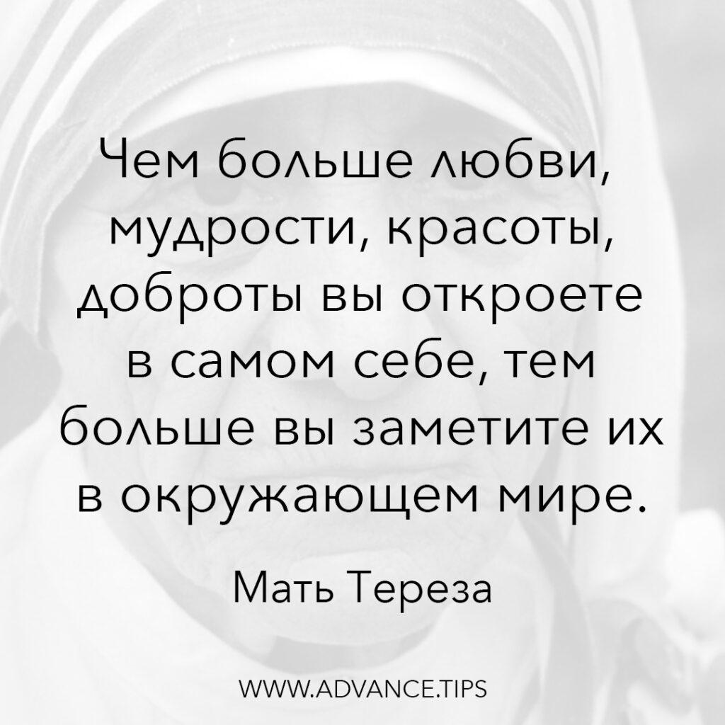 Чем больше любви, мудрости, красоты, доброты вы откроете в самом себе, тем больше вы заметите их в окружающем мире. - Мать Тереза - 10 Мудрых Мыслей.