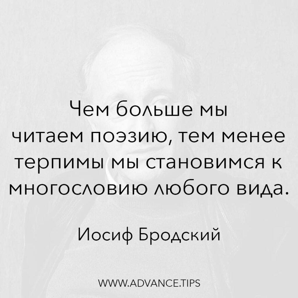 Чем больше мы читаем поэзию, тем менее терпимы мы становимся к многословию любого вида. - Иосиф Бродский - 10 Мудрых Мыслей.