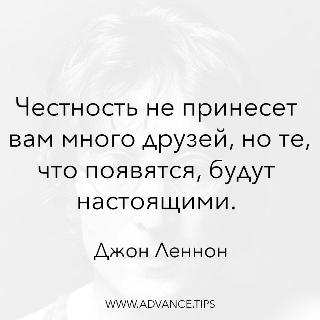Честность не принесёт вам много друзей, но те, что появятся, будут настоящими. - Джон Леннон - 10 Мудрых Мыслей.